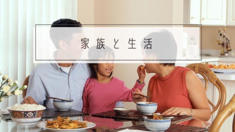 家族と生活